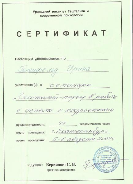 Шрифты русские контурные